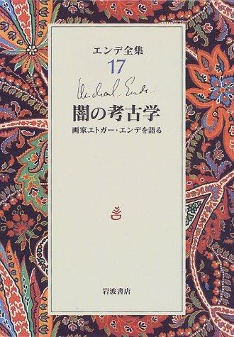 エンデ全集〈17〉闇の考古学