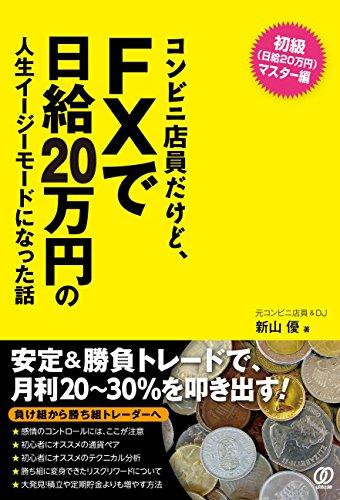 コンビニ店員だけど、FXで日給20万円の人生イージーモードになった話
