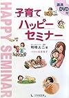 子育てハッピーセミナー―講演DVD付