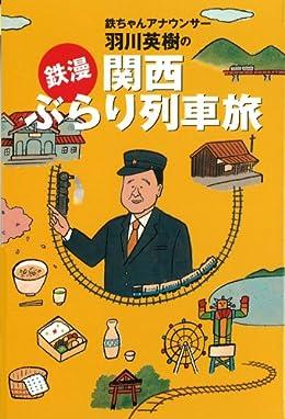 「鉄漫」関西ぶらり列車旅