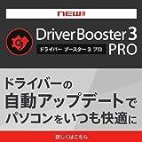 【ドライバーを一括更新】Driver Booster 3 PRO 【3ライセンス】 [ダウンロード]