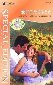 愛にこたえるとき―都合のいい結婚 (シルエット・スペシャル・エディション)