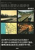 旅行マニアの地理と歴史と街歩き―青森・秋田・岩手編