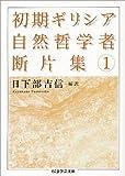 初期ギリシア自然哲学者断片集〈1〉 (ちくま学芸文庫)
