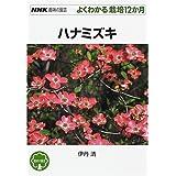 ハナミズキ (NHK趣味の園芸 よくわかる栽培12か月)