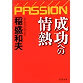 成功への情熱―PASSION (PHP文庫)