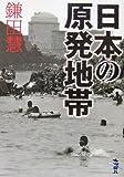 日本の原発地帯