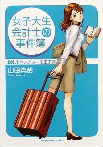 女子大生会計士の事件簿〈DX.1〉ベンチャーの王子様 (角川文庫)