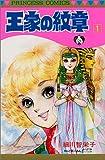 王家の紋章 1 (プリンセスコミックス)