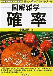 図解雑学 確率 (図解雑学シリーズ)