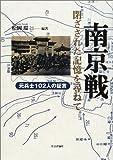 「南京戦 閉ざされた記憶を尋ねて―元兵士102人の証言」松岡 環