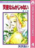 天使なんかじゃない 4 (りぼんマスコットコミックスDIGITAL)