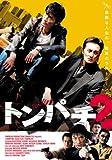 トンパチ2 [DVD]