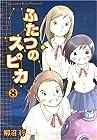 ふたつのスピカ 第8巻 2005年05月23日発売