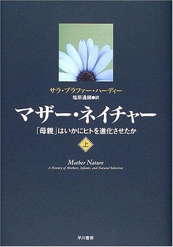 マザー・ネイチャー (上)