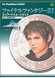 ファイナルファンタジーXI エリア・マスターズガイド ver.040422 (The PlayStation2 BOOKS)
