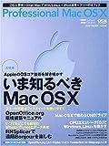 Professional Mac OS X (SOFTBANK MOOK)