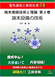 Terminal Connection Technology and Theory No2: Technology of Terminal Equipments (Japanese Edition)...
