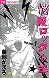 悩殺ロック少年(1) (フラワーコミックス)
