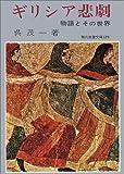 ギリシア悲劇—物語とその世界