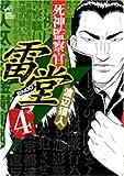死神監察官雷堂 4 (ジャンプコミックスデラックス)
