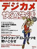 デジカメ快適生活 (Vol.2) (Gakkenコンピュータムック)