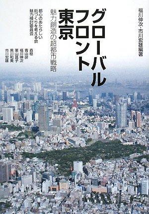 グローバルフロント東京