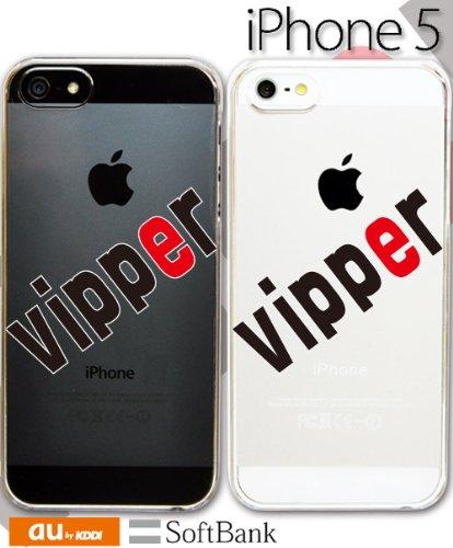 au SoftBank iPhone5 ケース アイフォン 5 カバー iphone5 ケース スマートフォン スマホケース スマホカバー【おもしろ タイポ VIPPER クリア ポリカーボネート】