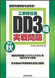 工事担任者 2015秋DD3種実戦問題