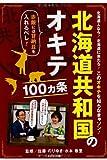 北海道共和国のオキテ100ヵ条―赤飯には甘納豆を入れるべし!
