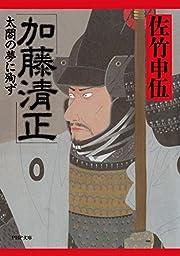 加藤清正 太閤の夢に殉ず (PHP文庫)