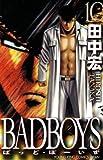 BADBOYS 10 (YKコミックス・JAPAN)