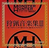 モンスターハンター 狩猟音楽集III ~モンスターハンターポータブル 3rd&レアトラック~