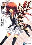 紅のトリニティ2 (富士見ファンタジア文庫)