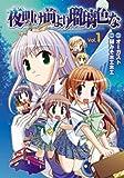 夜明け前より瑠璃色な 1 (電撃コミックス)