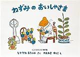 ねずみのおいしゃさま (《こどものとも》傑作集 (50))