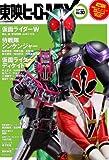 東映ヒーローMAX Vol.30 (タツミムック)