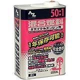AZ(エーゼット)  50:1混合燃料 [赤] 2L (混合油・混合ガソリン・ガソリンミックス・ミックスガソリン) FG012
