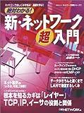 絶対わかる!新・ネットワーク超入門 (日経BPムック—ネットワーク基礎シリーズ)