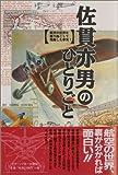佐貫亦男のひとりごと―航空の世界を掘り起こして発掘した事実!