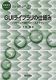 GUIライブラリの仕組み―ソフトウェア設計のケーススタディ (情報科学こんせぷつ)