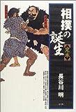 相撲の誕生 定本