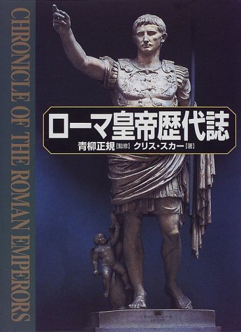 ローマ皇帝歴代誌