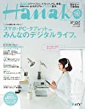 Hanako (ハナコ) 2013年 3/28号 [雑誌]