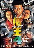 借王-シャッキング- 4 [DVD]