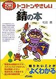 トコトンやさしい錆の本 (B&Tブックス―今日からモノ知りシリーズ)