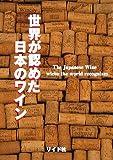 世界が認めた日本のワイン