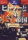 ヒトラーと第三帝国 (地図で読む世界の歴史)(リチャード オウヴァリー)