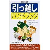 [改訂版]引っ越しハンドブック PHPハンドブックシリーズ