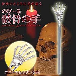 孫の手 伸縮 背中かき かゆいところに手が届く!ユニークなのびーる骸骨の手!(21cm→最長58cm)
